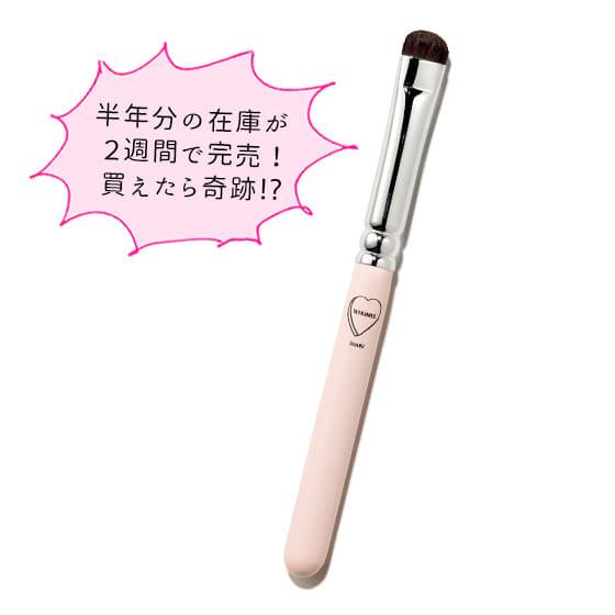 アイシャドウブラシ S 熊野筆
