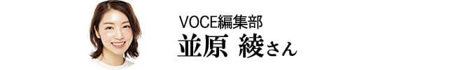 VOCE編集部 並原綾さん