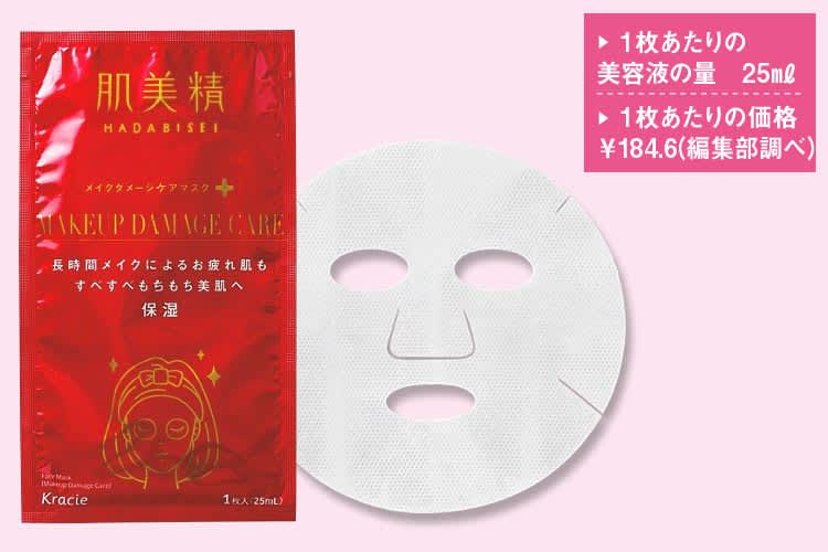肌美精 ビューティーケア マスク