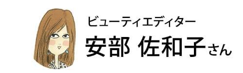 ビューティエディター安倍佐和子さん