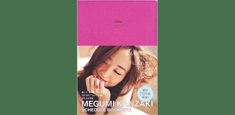 MEGUMI KANZAKI SCHEDULE BOOK 2016