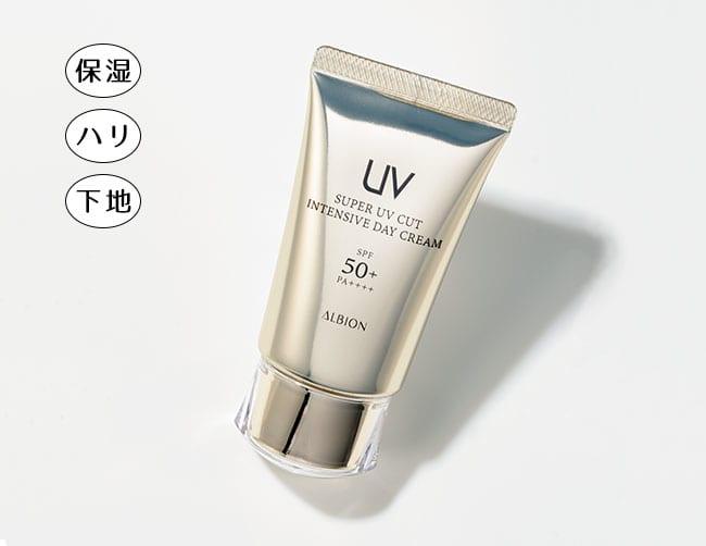アルビオン スーパー UV カット インテンシブ デイクリーム