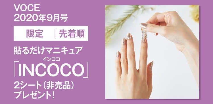 『VOCE9月号』を買うと貼るだけマニキュア「INCOCO(インココ)」が貰える!
