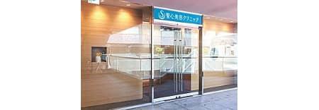 聖心美容クリニック 東京院