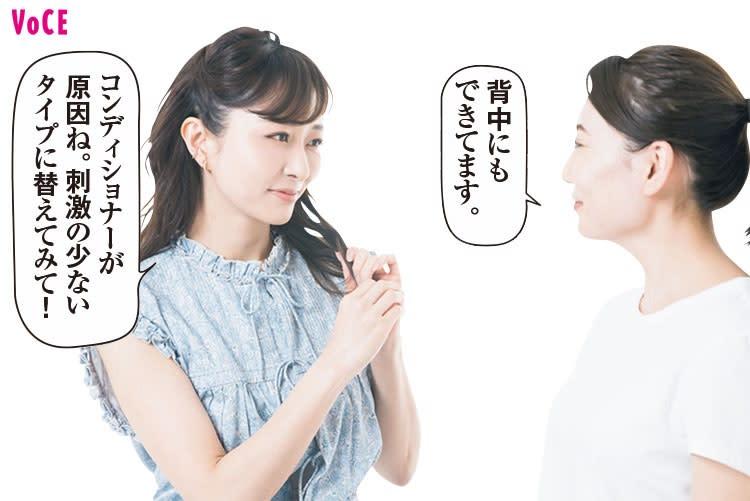 VOCE2020年5月号 石井美保、VOCEST! 140 軍司由稀