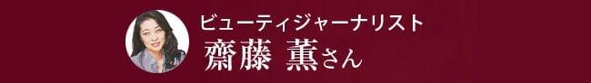 ビューティジャーナリスト 齋藤 薫