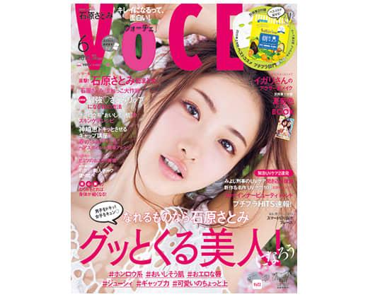VOCE2016年6月号,表紙