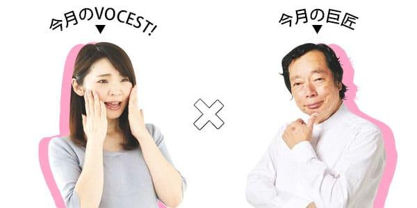 VOCEST! 090 平八重琴乃さん ビューティサイエンティスト 岡部美代治さん