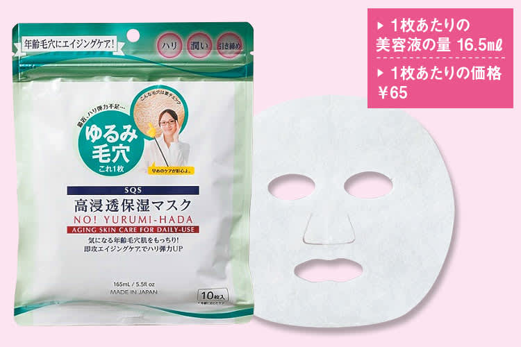 石澤研究所 SQS 高浸透保湿マスク