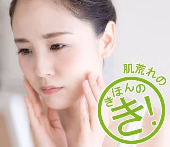 【美容のきほん⑥】赤み、ブツブツ、にきび、吹き出物……etc.|肌荒れの原因と対策を、症状別に解説!
