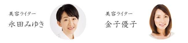 美容ライター 永田みゆき、金子優子