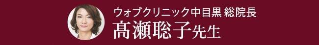 ウォブクリニック中目黒 総院長 髙瀬聡子