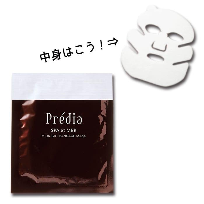 コーセー,プレディア,スパ・エ・メール ミッドナイト バンテージ マスク