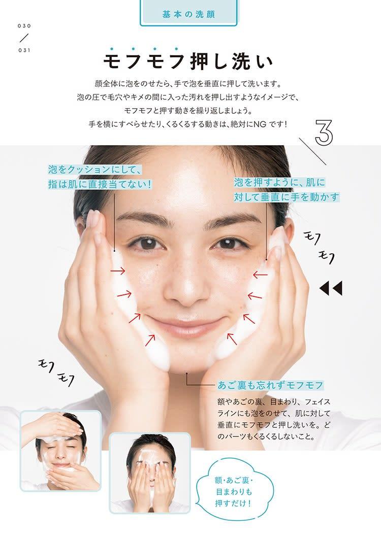 一週間であなたの肌は変わります 大人の美肌学習帳/摩擦ゼロ洗顔