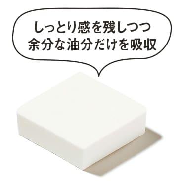 スポンジパフ 白・菱形