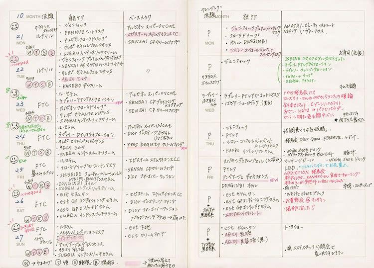 美肌ノート