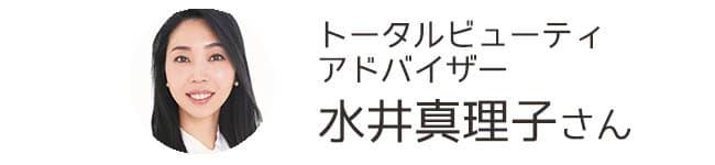 水井真理子さん
