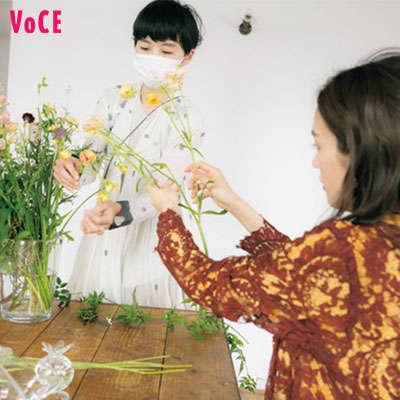 VOCE2020年11月号_桐谷美玲,生ける花の組み合わせを考えます