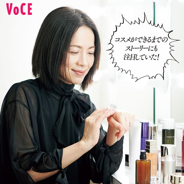 VOCE2021年1月号_松本千登世