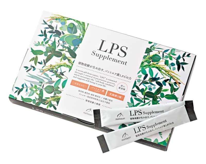 LPS Supplement