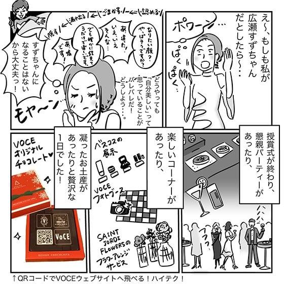 ベストコスメアワード2019漫画レポ