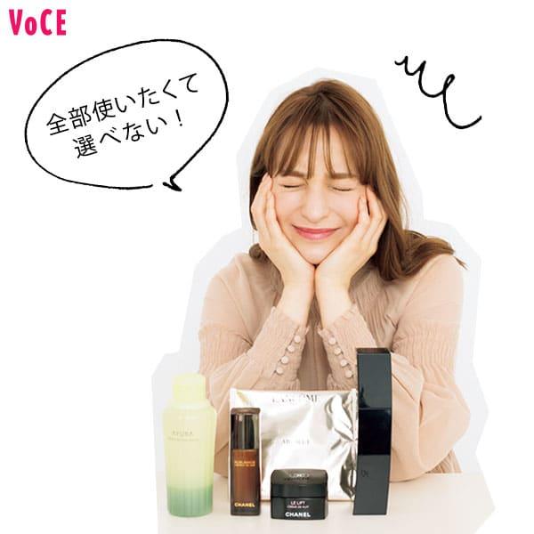 VOCE2021年1月号_野崎萌香