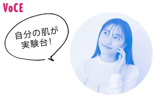 VOCE2021年1月号_佐野ひなこ