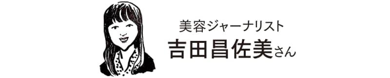 美容ジャーナリスト 吉田昌佐美さん