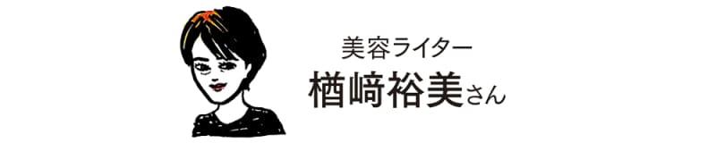 美容ライター 楢﨑裕美さん