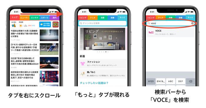 VOCEチャンネルご登録手順
