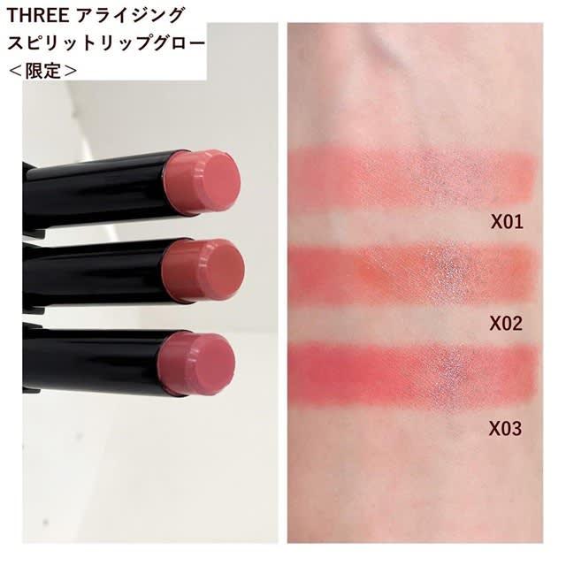THREE アライジング スピリッ卜リップグロー 限定色