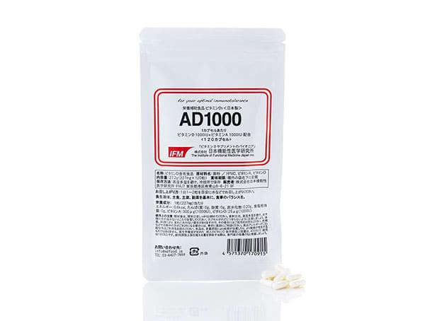 AD1000 120カプセル