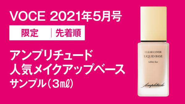 書店購入のノベルティとして『VOCE5月号』(3/22発売)を買うと【アンプリチュード】のサンプルが貰える!
