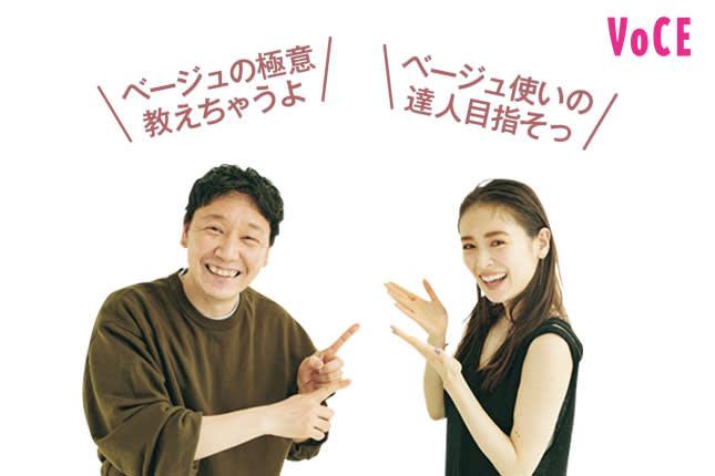 笹本恭平さん「ベージュの極意教えちゃうよ」、泉里香さん「ベージュ使いの達人目指そっ」