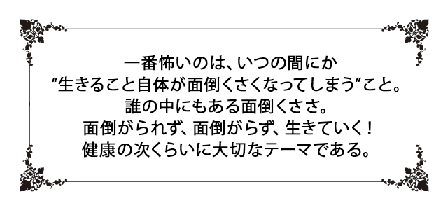 齋藤薫の美容自身 STAGE2_斎藤薫格言