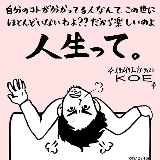 """""""人生""""メイクアップアーティスト・KOEの天の声!"""