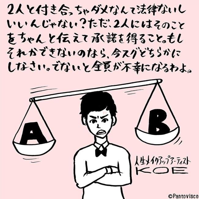 """""""人生""""メイクアップアーティスト・KOE"""
