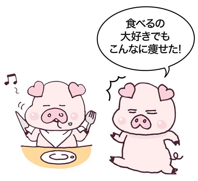 脳内豚「食べるの大好きでもこんなに痩せた!」