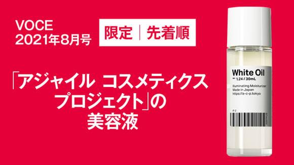 書店購入のノベルティとして『VOCE8月号』(6月22日発売)を買うと【アジャイル コスメティクス プロジェクト】のサンプルが貰える!