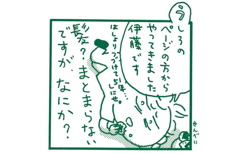 漫画、「うしろのページの方からやってきました伊藤です。」はしょりつづけて51年…しにせ。髪?まとまらないですがなにか?
