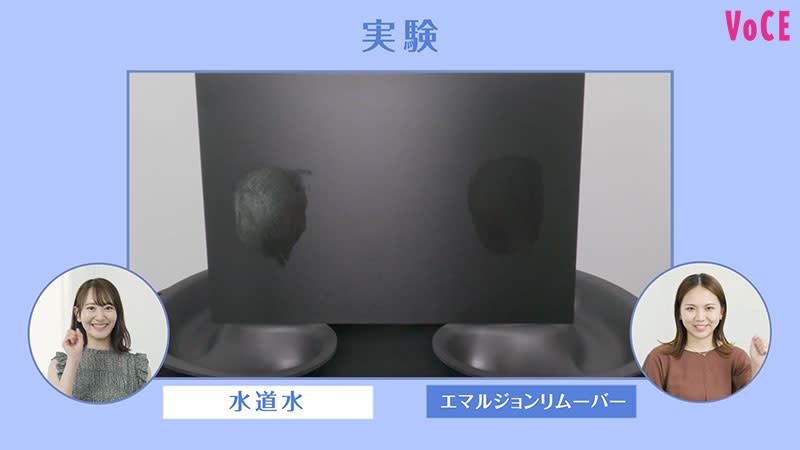 エマルジョンリムーバー/実験