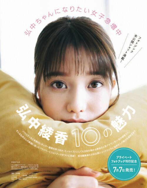 弘中綾香10の魅力
