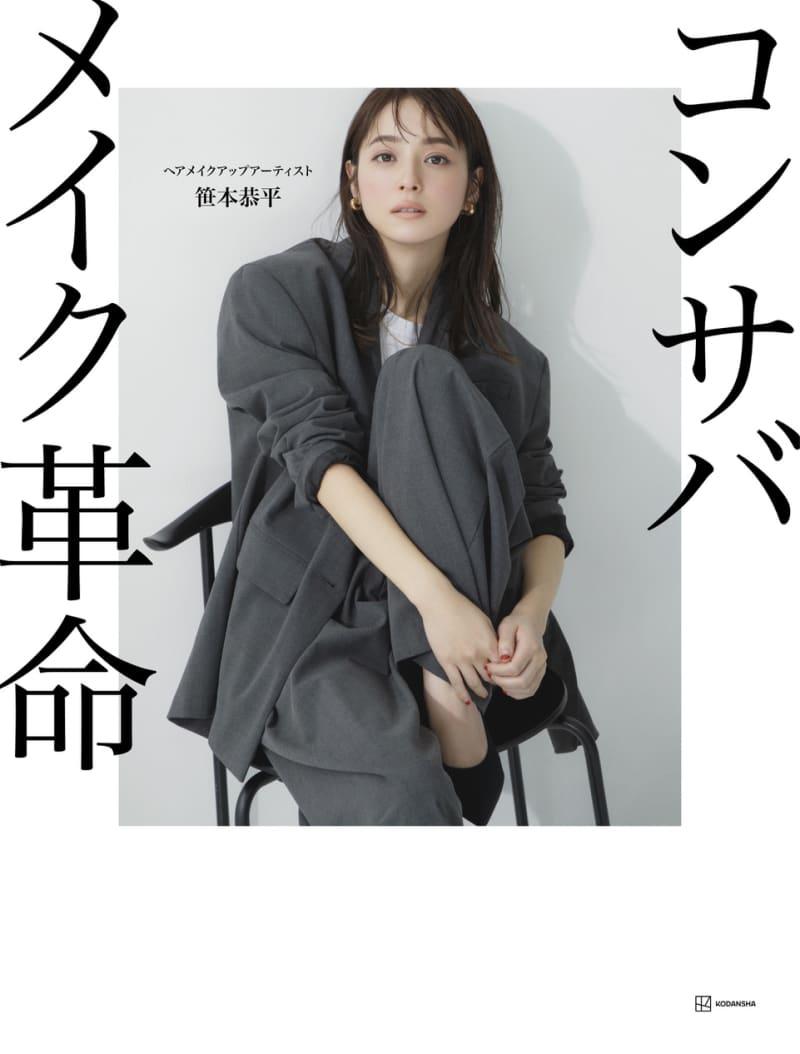 <書籍紹介>コンサバメイク革命