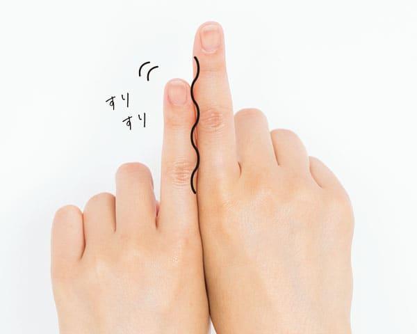 指の側面にクリームをオン!
