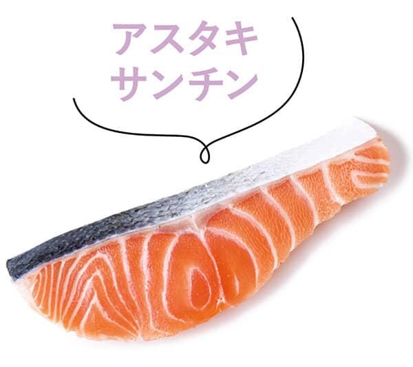 鮭(アスタキサンチン)