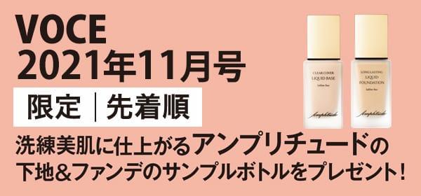 VOCE 2021年11月号 洗練美肌に仕上がるアンプリチュードの 下地&ファンデのサンプルボトルをプレゼント!