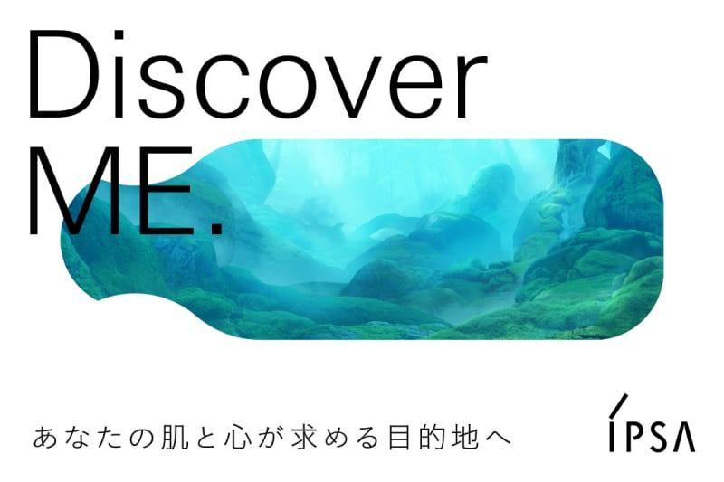 「Discover ME」コンテンツ公開中