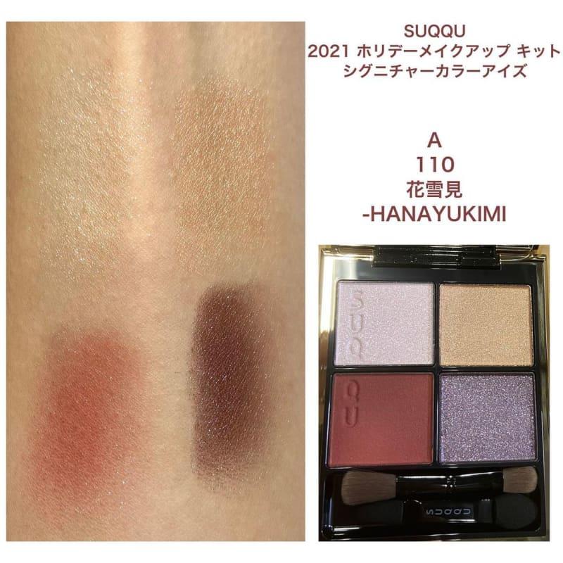 シグニチャー カラー アイズ 110 花雪見-HANAYUKIMI