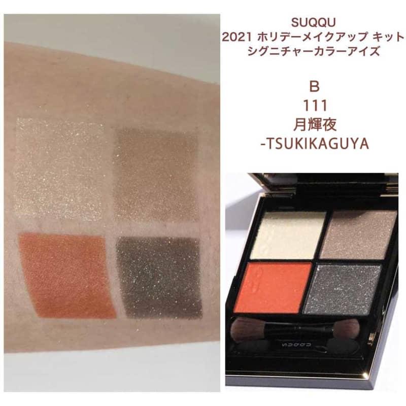 シグニチャー カラー アイズ 111 月輝夜-TSUKIKAGUYA