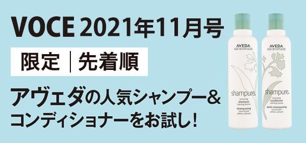 VOCE 2021年11月号 アヴェダの人気シャンプー&コンディショナーをお試し!